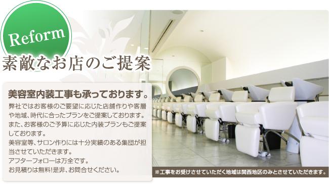 神戸市を中心に兵庫県、大阪府などの関西において美容室の内装工事をご提案しております
