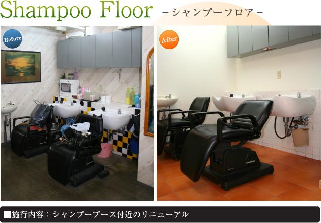 Shampoo Floor -シャンプーフロア-